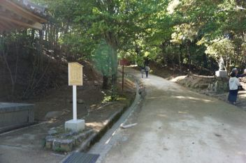 The path towards Engyoji
