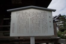 Sign explaining the main prayer hall