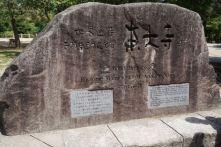 Stone signage of Todaiji