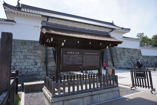 Higashiote-Mon, the main entrance to Nijo Castle