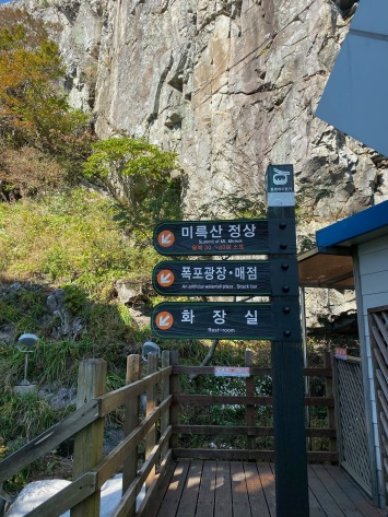 There are signs at the cable station pointing visitors to the route to summit of Mireuksan