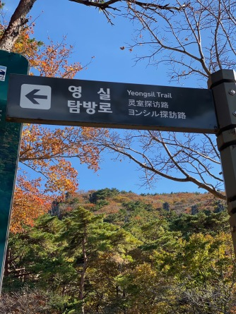 Yeongsil Trail, here we come